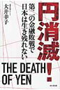 円消滅! 第二の金融敗戦で日本は生き残れない  /ビジネス社/大井幸子