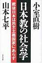 日本教の社会学 戦後日本は民主主義国家にあらず  /ビジネス社/山本七平