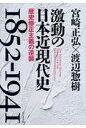 激動の日本近現代史1852-1941 歴史修正主義の逆襲  /ビジネス社/宮崎正弘