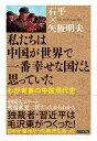 私たちは中国が世界で一番幸せな国だと思っていた わが青春の中国現代史  /ビジネス社/石平