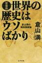 世界の歴史はウソばかり   新装版/ビジネス社/倉山満