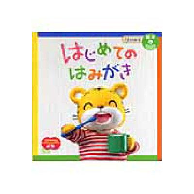はじめてのはみがき 絵本& DVD  /ベネッセコ-ポレ-ション