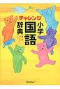 チャレンジ小学国語辞典   第6版/ベネッセコ-ポレ-ション/湊吉正