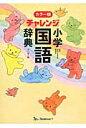 チャレンジ小学国語辞典コンパクト版 カラー版  /ベネッセコ-ポレ-ション/湊吉正