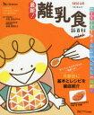最新!離乳食新百科 mini   /ベネッセコ-ポレ-ション/太田百合子