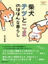柴犬テツとこまのほほんな暮らし   /ベネッセコ-ポレ-ション/影山直美