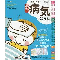 最新!赤ちゃんの病気新百科   /ベネッセコ-ポレ-ション