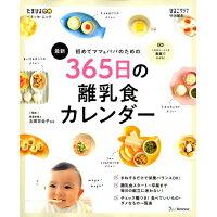 最新初めてのママ&パパのための365日の離乳食カレンダー   /ベネッセコ-ポレ-ション
