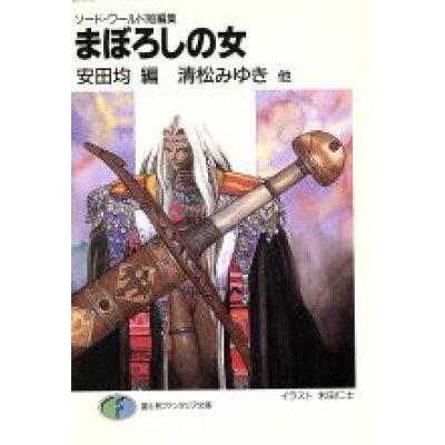 まぼろしの女 ソ-ド・ワ-ルド短編集  /富士見書房/安田均