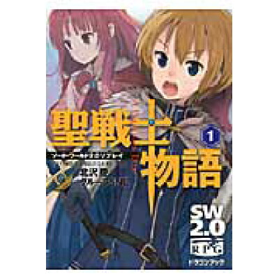 聖戦士物語 ソ-ド・ワ-ルド2.0リプレイ 1 /富士見書房/北沢慶