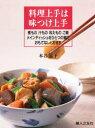 料理上手は味つけ上手 煮もの汁もの和えものご飯メインディッシュをひとつの  /婦人之友社/本谷滋子