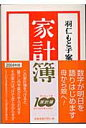 家計簿  2004年 /婦人之友社/羽仁もと子