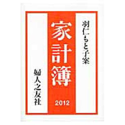 家計簿  2012年 /婦人之友社/羽仁もと子