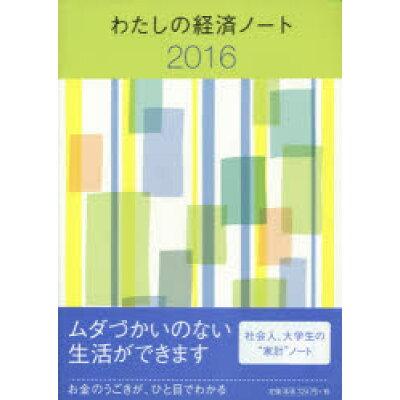 わたしの経済ノ-ト  2016 /婦人之友社/婦人之友社