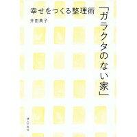 「ガラクタのない家」幸せをつくる整理術   /婦人之友社/井田典子