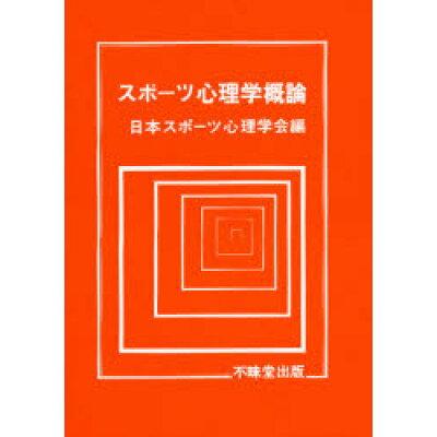 スポ-ツ心理学概論   /不昧堂出版/日本スポ-ツ心理学会