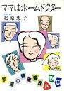 ママはホ-ムドクタ- 家庭の健康管理  /富民協会/北原恵子
