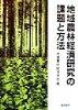 地域農林経済研究の課題と方法   /富民協会/地域農林経済学会