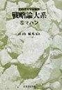 戦略論大系  5 /芙蓉書房出版/戦略研究学会