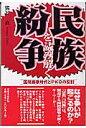 民族紛争を読み解く 国境崩壊時代とPKOの役割  /芙蓉書房出版/熊谷直