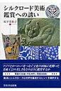 シルクロ-ド美術鑑賞への誘い   /芙蓉書房出版/松平美和子