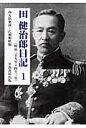 田健治郎日記  1(明治39年~43年) /芙蓉書房出版/田健治郎