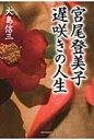 宮尾登美子遅咲きの人生   /芙蓉書房出版/大島信三