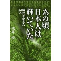 あの頃日本人は輝いていた 時代を変えた24人  /芙蓉書房出版/池井優
