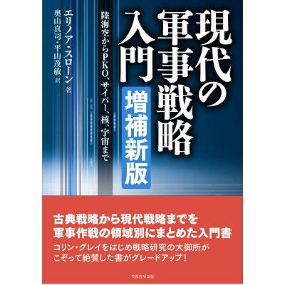 現代の軍事戦略入門 陸海空からPKO、サイバー、核、宇宙まで  増補新版/芙蓉書房出版/エリノア・スローン