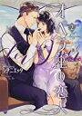 オペラ座の恋人  2 /プランタン出版/シヲニエッタ