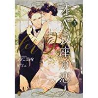 オペラ座の恋人  3 /プランタン出版/シヲニエッタ