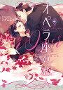 オペラ座の恋人  4 /プランタン出版/シヲニエッタ