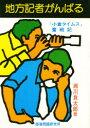 地方記者がんばる 「小倉タイムス」奮戦記  /部落問題研究所/瀬川負太郎