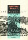 地域民主主義を問いつづけて 水平社70年と広島のたたかい