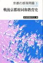 京都の部落問題  3 /部落問題研究所/部落問題研究所