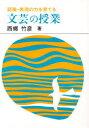 文芸の授業 認識・表現の力を育てる  /部落問題研究所/西郷竹彦