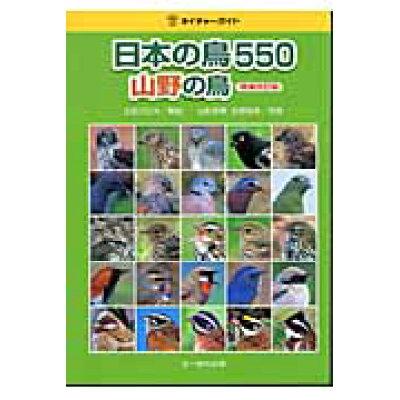 日本の鳥550  山野の鳥 増補改訂版/文一総合出版/五百沢日丸