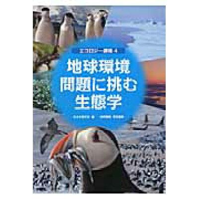地球環境問題に挑む生態学 エコロジ-講座4  /文一総合出版/日本生態学会