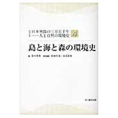 島と海と森の環境史   /文一総合出版/湯本貴和