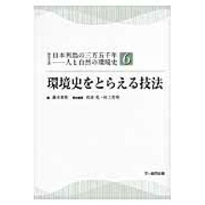 環境史をとらえる技法   /文一総合出版/湯本貴和