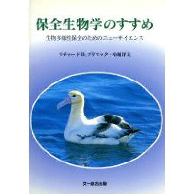 保全生物学のすすめ 生物多様性保全のためのニュ-サイエンス  /文一総合出版/リチャ-ド・B.プリマック