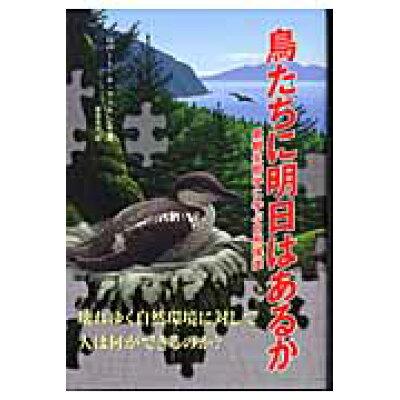 鳥たちに明日はあるか 景観生態学に学ぶ自然保護  /文一総合出版/ロバ-ト・A.アスキンズ