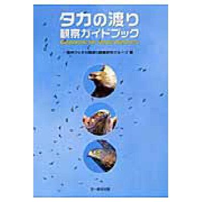 タカの渡り観察ガイドブック   /文一総合出版/信州ワシタカ類渡り調査研究グル-プ