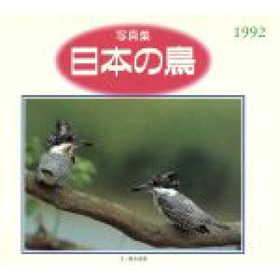 日本の鳥 写真集 1992 /文一総合出版/Birder編集部