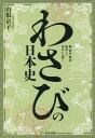 わさびの日本史 鮨・蕎麦・刺身・・・・・・和食との出会いを探る  /文一総合出版/山根京子