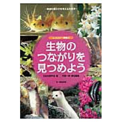 生物のつながりを見つめよう 地球の豊かさを考える生態学  /文一総合出版/日本生態学会