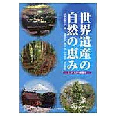 世界遺産の自然の恵み エコロジ-講座6  /文一総合出版/日本生態学会