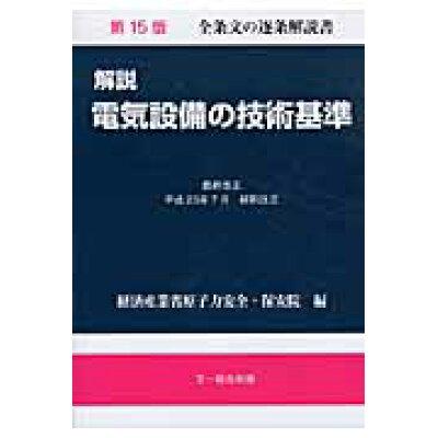 解説電気設備の技術基準   第15版/文一総合出版/原子力安全・保安院