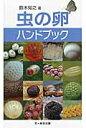 虫の卵ハンドブック   /文一総合出版/鈴木知之