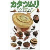 カタツムリハンドブック   /文一総合出版/武田晋一